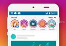 4 способа сделать ваши истории Instagram более привлекательными
