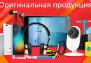 Магазины Xiaomi на AliExpress оригинальная продукция