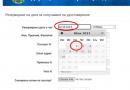 Резервиране на дата за получаване на удостоверение за гражданство